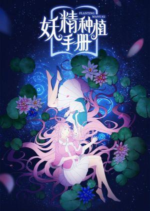 Sổ Tay Trồng Yêu Tinh - Chinese Animation