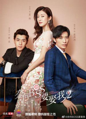Tại Sao Boss Muốn Cưới Tôi Phần 2 How, Boss Wants To Marry Me 2.Diễn Viên: Kazuki Yao,Maria Kawamura,Shigeru Chiba,Kôichi Hashimoto