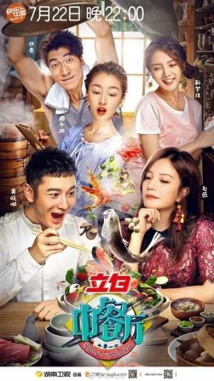 Nhà Hàng Trung Hoa 1 - Chinese Restaurant 1 Việt Sub (2017)