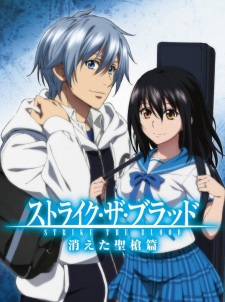Kieta Seisou-Hen Strike The Blood Special Ova