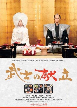 Câu Chuyện Người Đầu Bếp Sammurai A Tale Of Samurai Cooking: A True Love Story.Diễn Viên: If Talking Paid,My Story Is Long