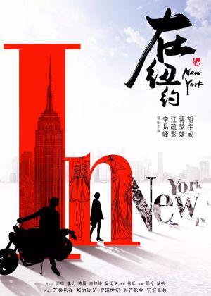 Anh Đợi Em Ở Bắc Kinh Wait In Beijing (In New York)