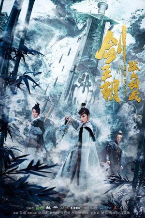 Kiếm Vương Triều Cô Sơn Kiếm Tàng - Sword Dynasty Fantasy Masterwork