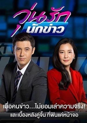 Chuyện Tình Phóng Viên - Wun Rak Nakkhao