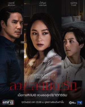 Yêu Trong Mộng Mị Sleepless Society The Series: Two Pillows & A Lost Soul.Diễn Viên: Vin Diesel,Dwayne Johnson,Jordana Brewster