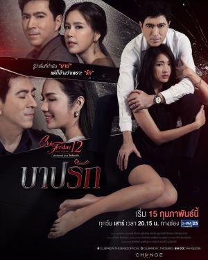 Tình Ngang Trái - Bap Rak Việt Sub (2020)