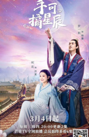 Tay Hái Được Sao Trời Love & The Emperor.Diễn Viên: Chu Lệ Kỳ,Chung Tử Ðơn