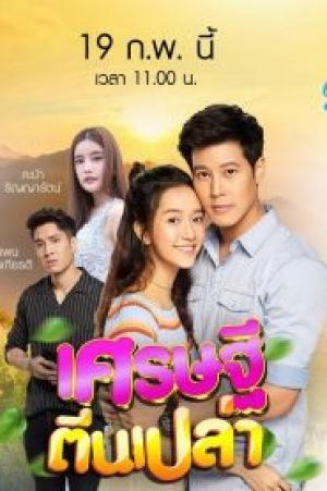 Triệu Phú Chân Trần - Sed Thee Teen Plao Việt Sub (2020)