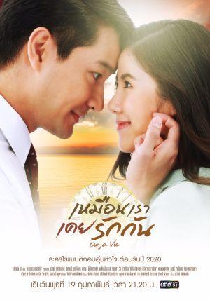 Trở Về Ngày Yêu Ấy Deja Vu Ruk Yon Welah