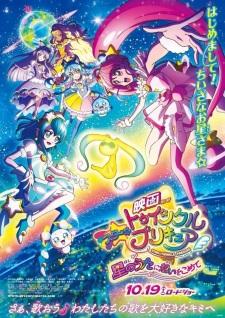 Star☆Twinkle Precure Hoshi No Uta Ni Omoi Wo Komete