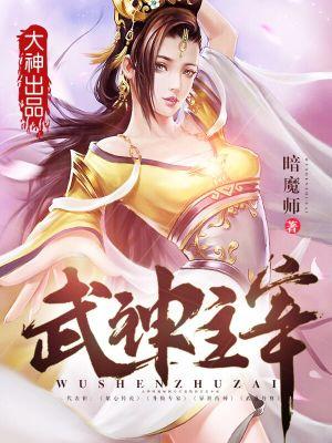 Võ Thần Chúa Tể - Wu Shen Zhu Zai Việt Sub (2020)