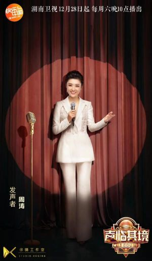 Thanh Lâm Kỳ Cảnh Mùa 3 - The Sound Season 3 Việt Sub (2020)