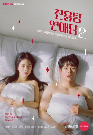 Chuyện Yêu Đương Phần 2 - Fight Hard, Love Harder Season 2