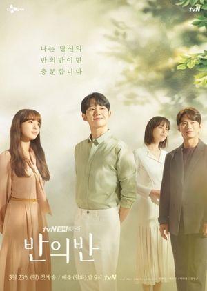 Một Nửa Mảnh Ghép A Piece Of Your Mind.Diễn Viên: Yoon Hyun Min,Moon Chae Won,Go Doo Shim,Seo Ji,Hoon