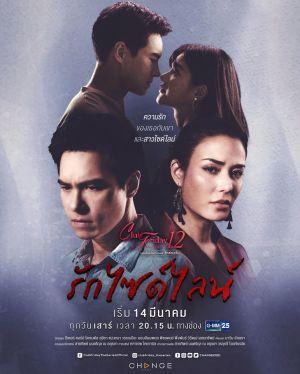 Tình Lẳng Lơ - Rak Sailay Việt Sub (2020)