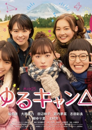 Yuru Camp△ (Live Action) Yarukyan , Laid-Back Camp