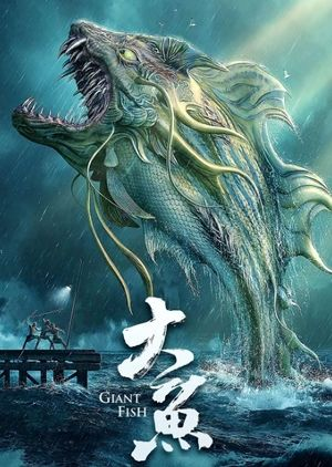 Đại Ngư - Giant Fish