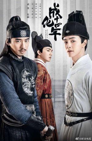 Thành Hóa Thập Tứ Liên - The Sleuth Of Ming Dynasty Việt Sub (2020)