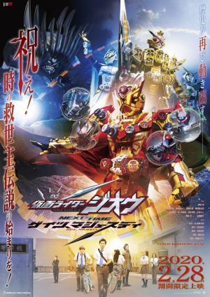 Kamen Rider Zi-O Next Time Kamen Rider Zi-O The Movie.Diễn Viên: Geiz Majesty