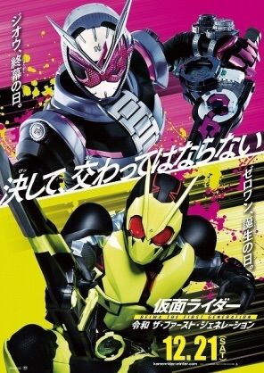 Kamen Rider Reiwa The First Generation.Diễn Viên: Geiz Majesty