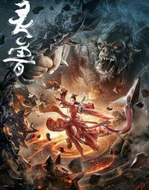 Linh Thú - Spirit Beast