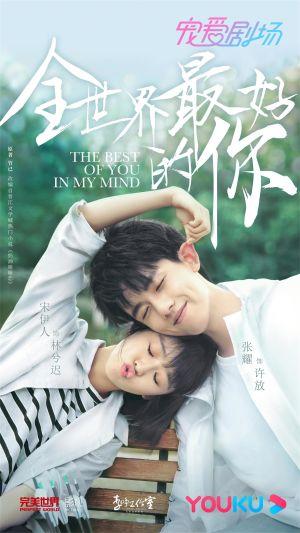 Gửi Thời Thanh Xuân Mỹ Mãn Ngọt Ngào Của Chúng Ta The Sweet Love Story.Diễn Viên: Lee Yu Ri,Uhm Ji Won,Lee Jong Hyuk,Choi Byung Mo