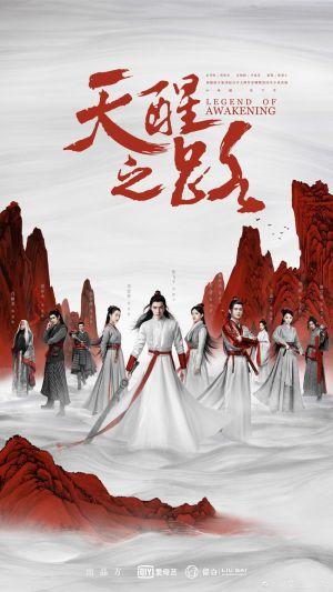 Thiên Tỉnh Chi Lộ Legend Of Awakening