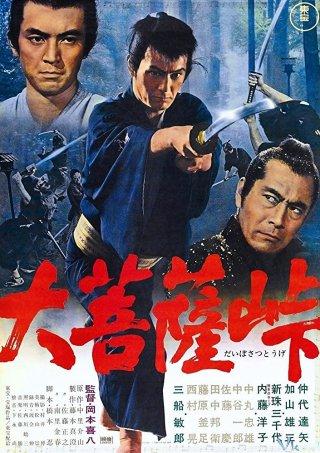 Lưỡi Kiếm Diệt Vong The Sword Of Doom.Diễn Viên: Philippe Leroy,Adolfo Celi,Jacques Herlin