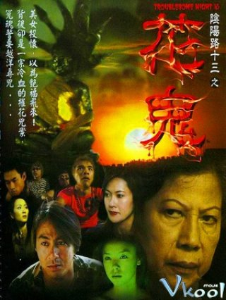Âm Dương Lộ 2 - Troublesome Night 2