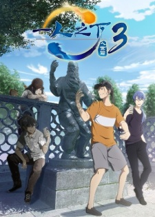 Hitori No Shita: The Outcast 3Rd Season Yi Ren Zhi Xia, Under One Person, Nhất Nhân Chi Hạ 3.Diễn Viên: Laura Bailey,Matt Ryan,Robin Atkin Downes