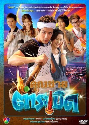 Quý Ngài Đổi Đời Khun Chai Tum Raberd