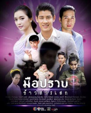 Quyền Năng Pháp Mễ - Mue Prab Khao Saan Sek