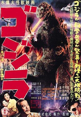 Quái Vật Godzilla - Godzilla