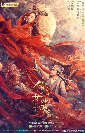 Tân Thiện Nữ Ưu Hồn: Tình Nhân Gian The Enchanting Phantom.Diễn Viên: Chinese Ghost Story,Human Love