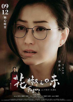 Mùi Hoa Tiêu Fagara.Diễn Viên: Chinese Ghost Story,Human Love