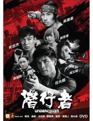 Kẻ Nằm Vùng Undercover Punch And Gun.Diễn Viên: Chinese Ghost Story,Human Love