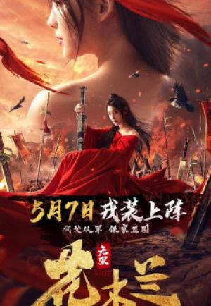 Hoa Mộc Lan Vô Song - Matchless Mulan