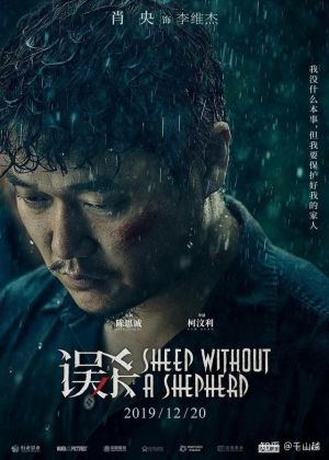 Ngộ Sát Sheep Without A Shepherd Visual.Diễn Viên: Chinese Ghost Story,Human Love