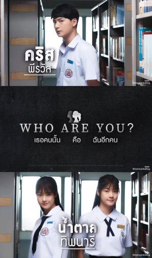 Em Là Ai (Bản Thái) - Who Are You (Thai Ver) Việt Sub (2020)