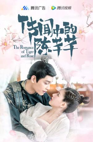 Trần Thiên Thiên Trong Lời Đồn - The Romance Of Tiger And Rose