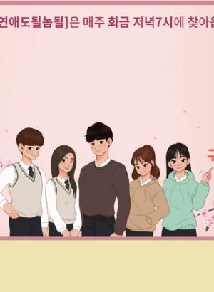 May Mắn Chuyện Hẹn Hò Luckily Dating.Diễn Viên: Kam Woo Sung,Kim Ha Neul,Kim Sung Chul,Kim Ga Eun