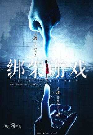 Trò Chơi Mười Ngày Kidnapping Game.Diễn Viên: Ihara Tsuyoshi,Ishibashi Renji,Kaku Kento,Muroi Shigeru