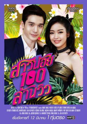 Cô Gái Nhỏ 100 Triệu View Sao Noi Roy Lan View.Diễn Viên: Lâm Hựu Uy,Lí Dục Phân,Ôn Thăng Hào