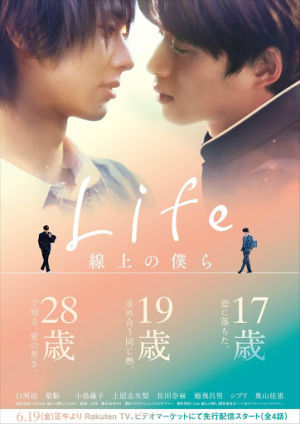 Đường Kẻ Tình Yêu Life Senjou No Bokura