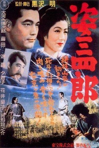 Bậc Thầy Judo Sanshiro Sugata