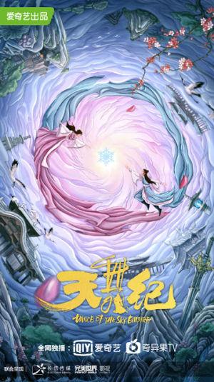 Thiên Vũ Kỷ Dance Of The Sky Empire.Diễn Viên: Tensei Shite Shison,Tachi No Gakkou E