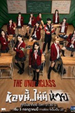Lớp Học Cá Biệt (De A A F) The Underclass (Hong Nee Mai Mee Huay).Diễn Viên: Hải Linh,Tiết Trạch Nguyên