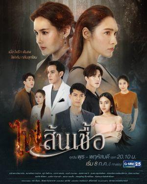Dục Vọng Tình Yêu (Lửa Nghiệp) - Fai Sin Chua (The Flame Of Our Love)