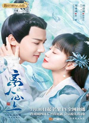Ly Nhân Tâm Thượng - The Sleepless Princess