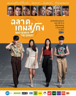 Thiên Tài Bất Hảo (Drama) Bad Genius - Chalad Game Kong.Diễn Viên: One Year After The Battle